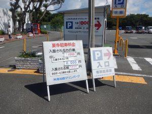 marinpark_parking