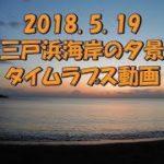 三戸浜海岸の夕景タイムラプス
