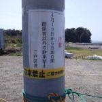 三戸浜海岸の駐車場について